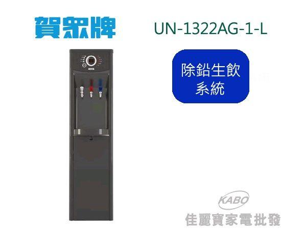 佳麗寶賀眾牌落地型節能型飲水機冰溫熱除鉛生飲系統UN-1322AG-1-L