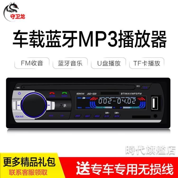 12v24V通用貨車載MP3播放器插卡收音機代替汽車藍牙音響CD主機DVD時代旗艦店tw