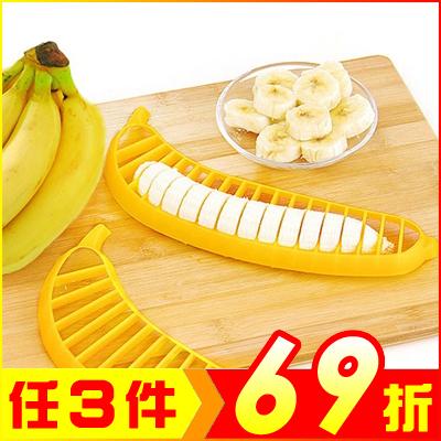 香蕉切片器【AE02547】大創意生活百貨