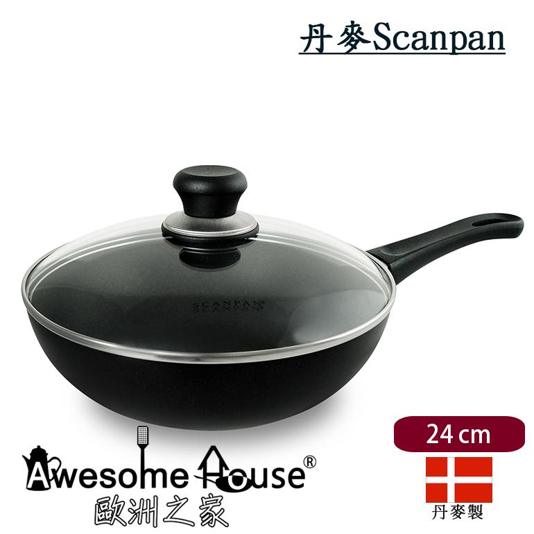 丹麥 Scanpan 經典 24cm 單柄 中華炒鍋不沾鍋含蓋 兩件組 #24351200