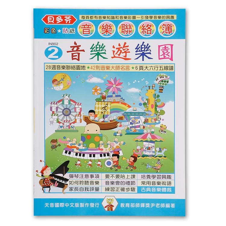 小叮噹的店-IN902貝多芬音樂聯絡簿2-音樂遊樂園