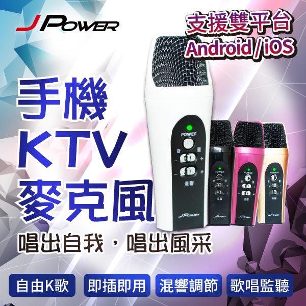 [哈GAME族]可刷卡 JPOWER 杰強 手機KTV麥克風 支援 Android/iOS 自由K歌 即插即用 四色任選