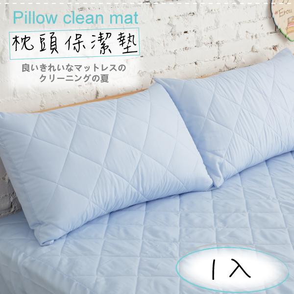 枕頭保潔墊/全包覆式# 伊柔寢飾-台灣製造.馬卡龍漾彩多色系列 / 藍*1