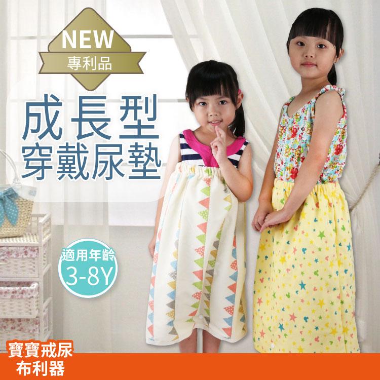 防水尿墊 尿裙 產褥墊【JF0089】專利寶寶戒尿布成長型穿戴尿墊  防尿墊  產褥墊 尿布墊