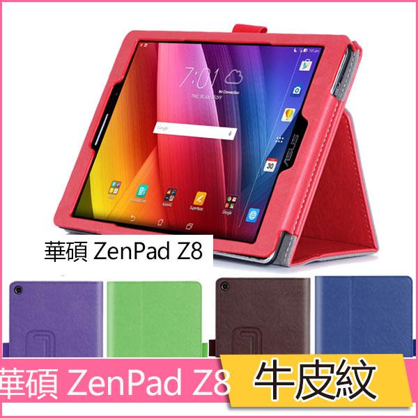 華碩ASUS ZenPad 3 8.0 Z581KL保護套平板皮套外殼支架Z8牛皮紋手托Z581 KL保護殼全包