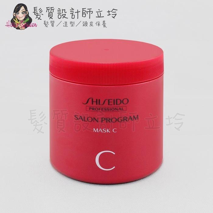 立坽『深層護髮』法徠麗公司貨 SHISEIDO資生堂 核心逆損鎖色髮膜C 650g IH04 IH05