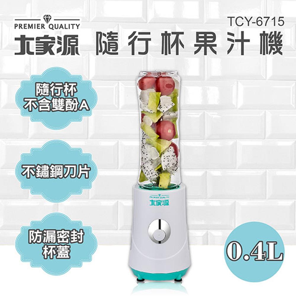大家源-隨行杯果汁機TCY-6715