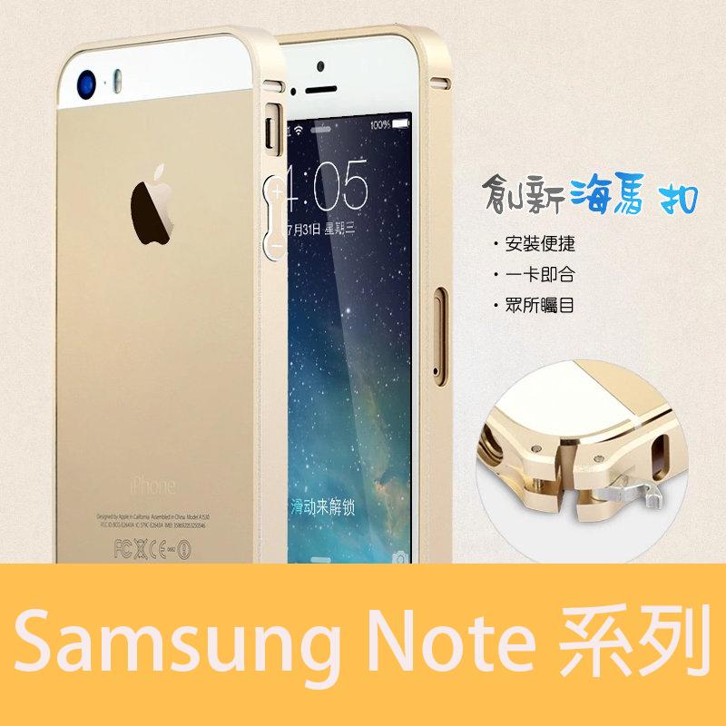 海馬扣金屬邊框Samsung Note 2 N7100 Note 3 N9000 N9005 N900u Neo N7505 N7507 Note 4 N910U