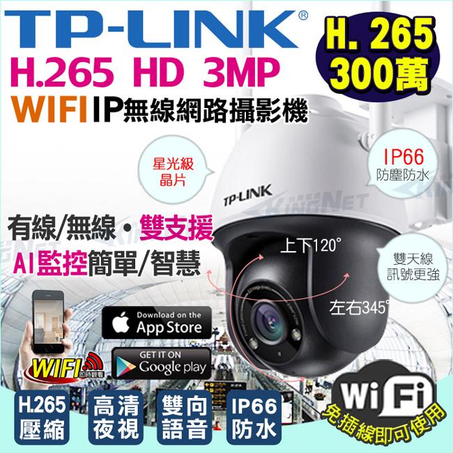 監視器攝影機 KINGNET 網路攝影機 TP-Link WIFI 手機遠端 3MP 300萬 防水半球 IP 免主機