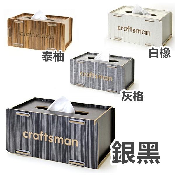 DIY長形面紙盒木質木頭色系衛生紙盒貨櫃工業風收納居家裝飾RS672