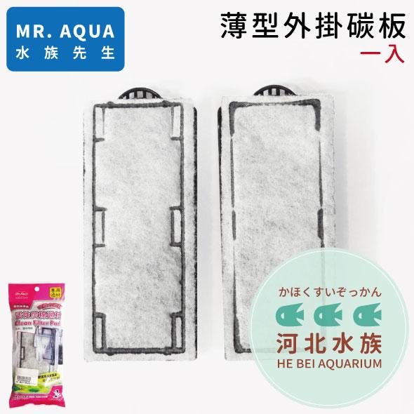 河北水族MR.AQUA薄型外掛碳板1入活性碳棉過濾材一入碳板炭板活性炭外掛用