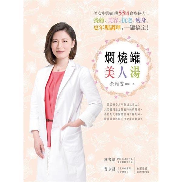 燜燒罐美人湯:美女中醫直傳53道食療秘方