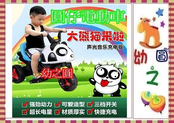 幼之圓*三輪電動車可愛熊貓電動車兒童電動車三輪車~摩托車有音樂燈光