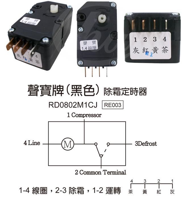 《鉦泰生活館》聲寶冰箱除霜定時器 RD0802M1CJ (RE003)