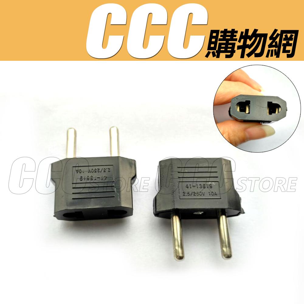 歐洲 電源 插座 轉接頭 充電器 AC轉換器 - 德國/法國/印尼/韓國 適用