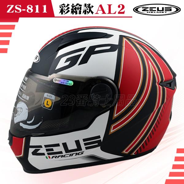 ZEUS瑞獅ZS-811 AL2全罩安全帽消光黑紅超輕量免運費