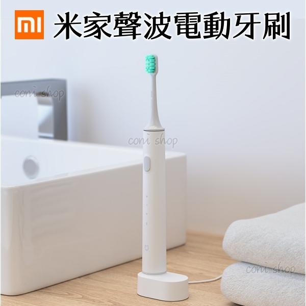coni shop米家聲波電動牙刷APP控制小米電動牙刷米家電動牙刷智能牙刷牙齒美白便攜防水