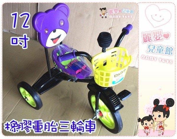 麗嬰兒童玩具館台灣製-12吋大前輪-505橡膠加重輪單人三輪車-耐用省力輕踏款適用大BABY