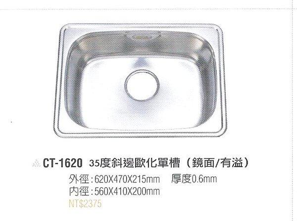 歐雅系統家具 【不鏽鋼水槽 CT-1620 35度斜邊歐化單槽】原價:2375 特價:1660