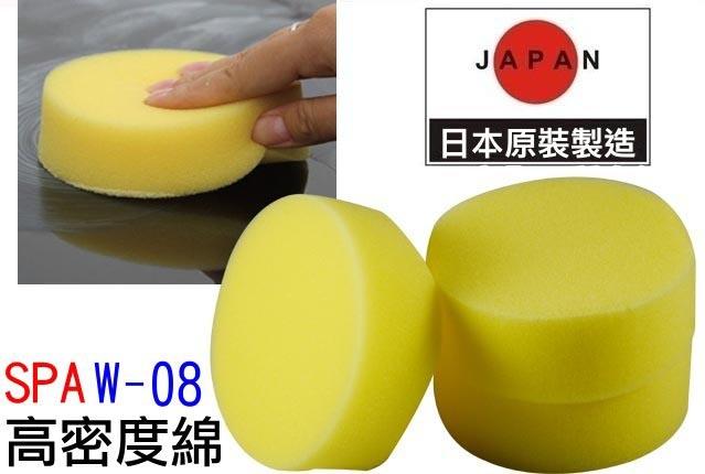 日本製Wax W-08耐用型圓形打蠟海綿清潔海綿3入裝耐高溫70度不傷烤漆上蠟海綿