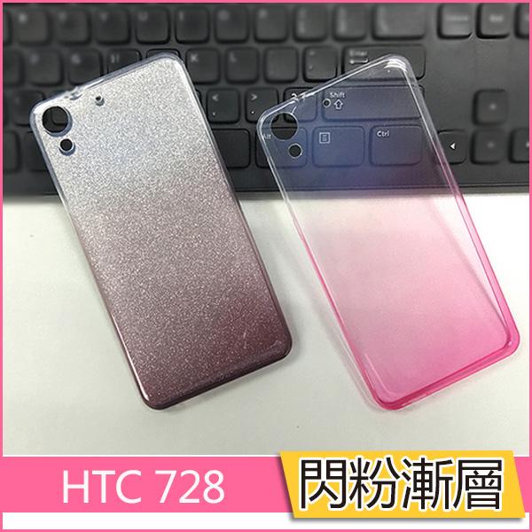 閃粉漸層HTC Desire 728手機殼漸變彩虹漸層HTC 728保護套TPU軟殼閃鑽砂粉鑽手機套防摔麥麥