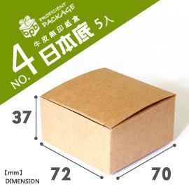 荷包袋-專業包裝牛皮無印紙盒NO.04 5入