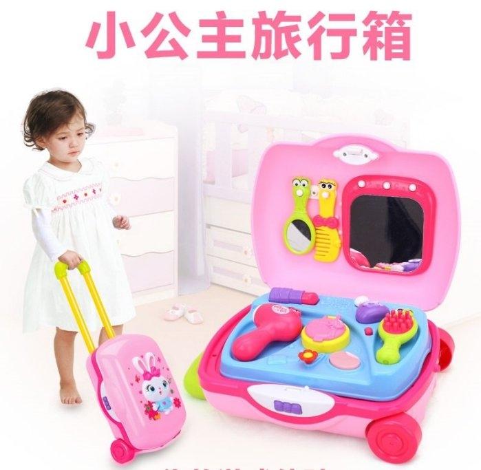 粉粉寶貝玩具*最新款~匯樂HuiLe小公主旅行箱~兒童拉桿式行李箱化妝玩具~超實用的家家酒玩具