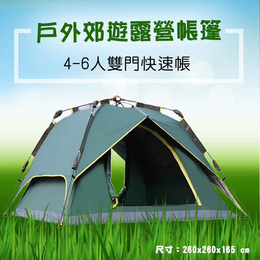 全自動輕便型 多功能雙層速搭/快速帳篷(4-6人/綠)