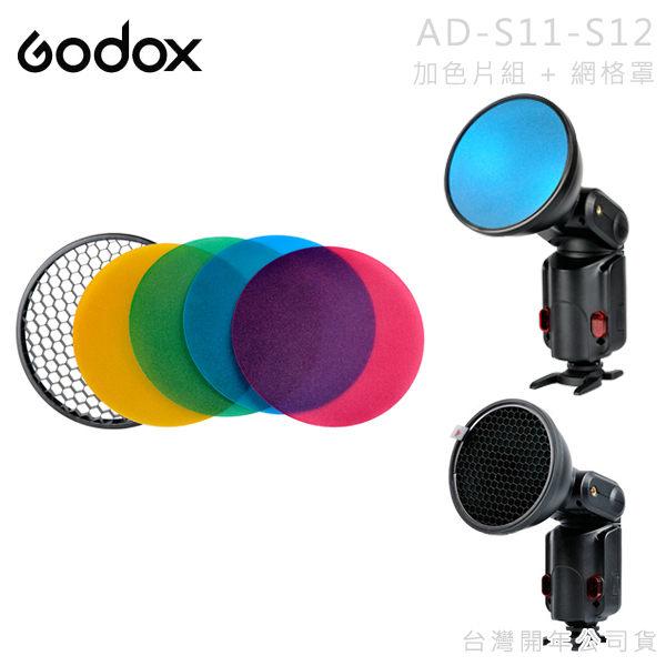 EGE 一番購】GODOX 威客 AD-S11 加色片組   蜂巢網格罩 蜂巢,AD200 AD360 專用配件【公司貨】