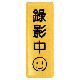 新潮指示標語系列  TS貼牌-錄影中TS-332 / 個