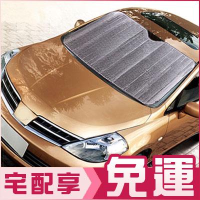 汽車前擋風玻璃防曬遮陽擋雙面厚鋁箔氣泡銀AE10154 i-Style居家生活