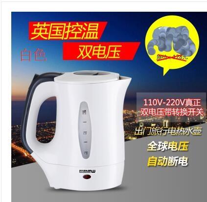 幸福居*雙電壓出國旅行電熱水壺 便攜式迷你電熱水杯 電燒水壺 學生宿舍