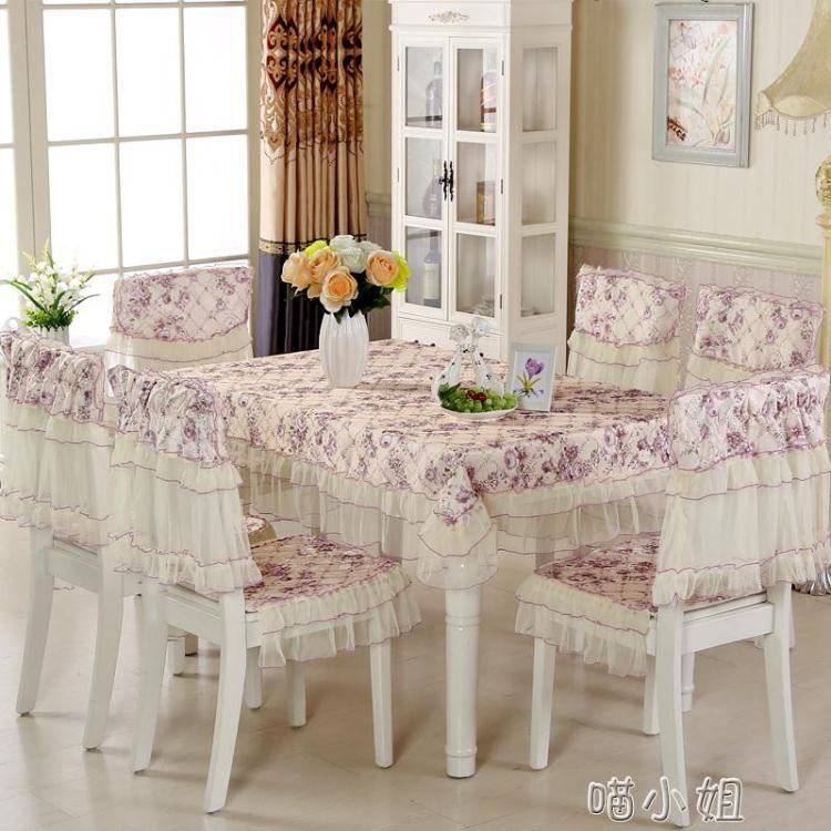 桌布布藝長方形田園餐桌布椅套椅墊套裝歐式椅子套罩餐椅套 喵小姐