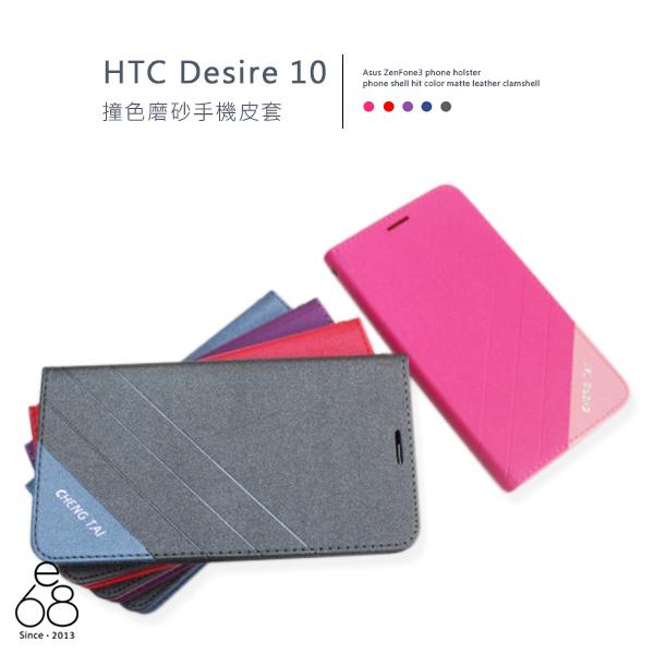 E68精品館手機皮套HTC Desire 10 lifestyle D825手機殼撞色磨砂掀蓋皮套支架保護套矽膠殼軟殼