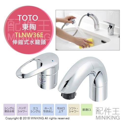 配件王日本代購TOTO TLNW36E兩用可伸縮水龍頭浴室用洗手台臉盆龍頭水龍頭防噴水設計