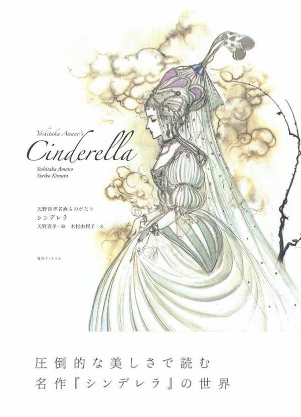 天野喜孝名畫作品集:Cinderella