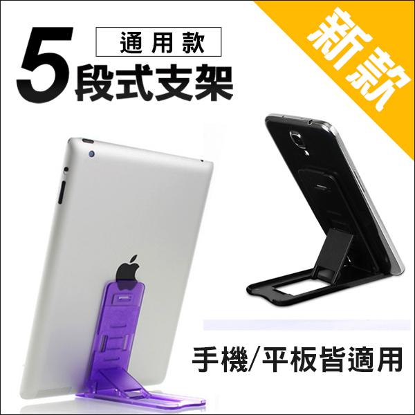 迷你 手機 支架 Mini stand 可調式 立架 支撐架 手機架 通用SAMSUNG/iPhone/SONY/HTC/ASUS/LG/InFocus BOXOPEN