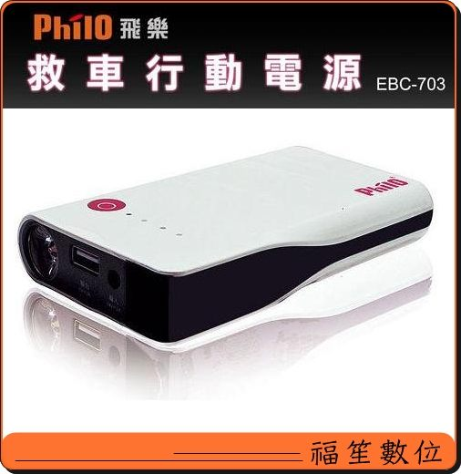 飛樂 Philo EBC-703 7500mAh 輕量版 救車行動電源 (第三代) 行動電源 可充手機 相機 平板