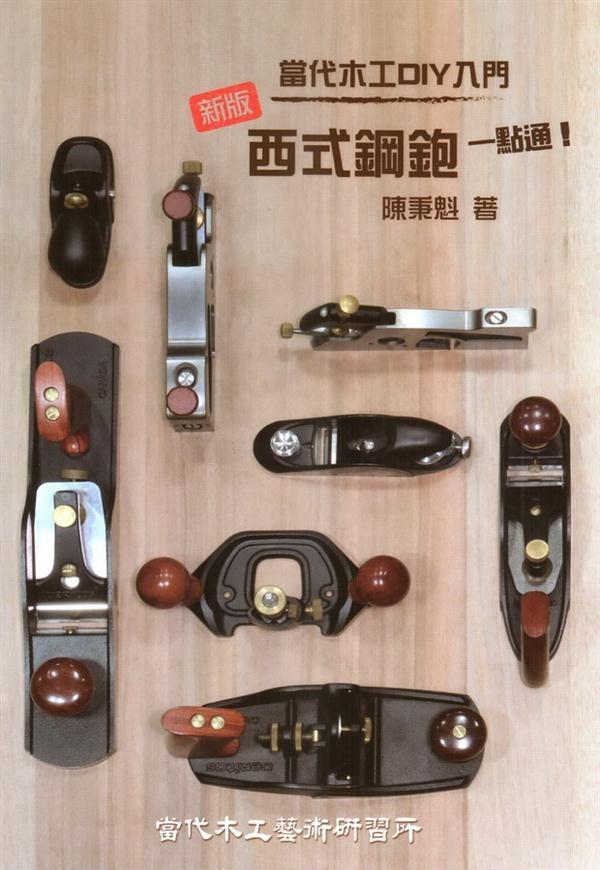 新版西式鋼鉋一點通當代木工DIY入門