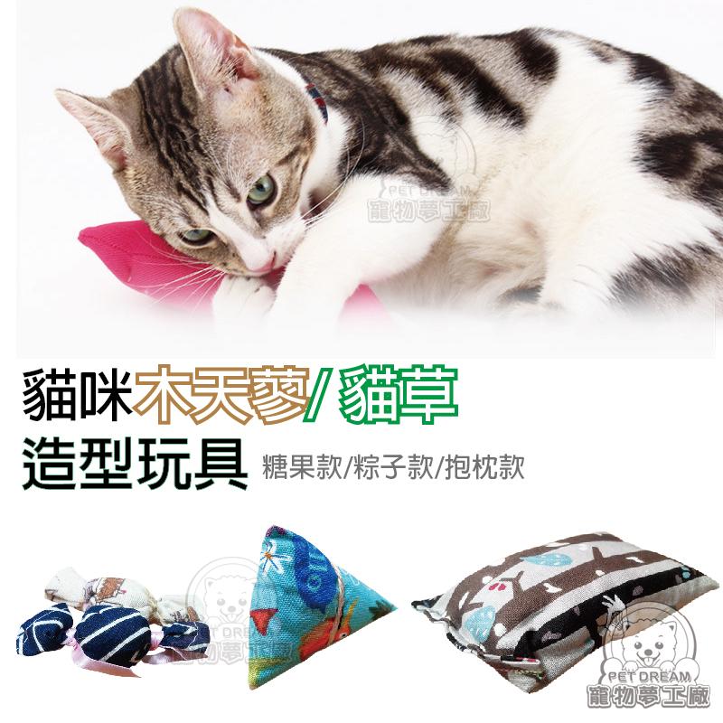 貓咪木天蓼貓草玩具 貓木天蓼玩具 貓貓草玩具 貓舒壓 貓零食 貓玩具 貓抱枕