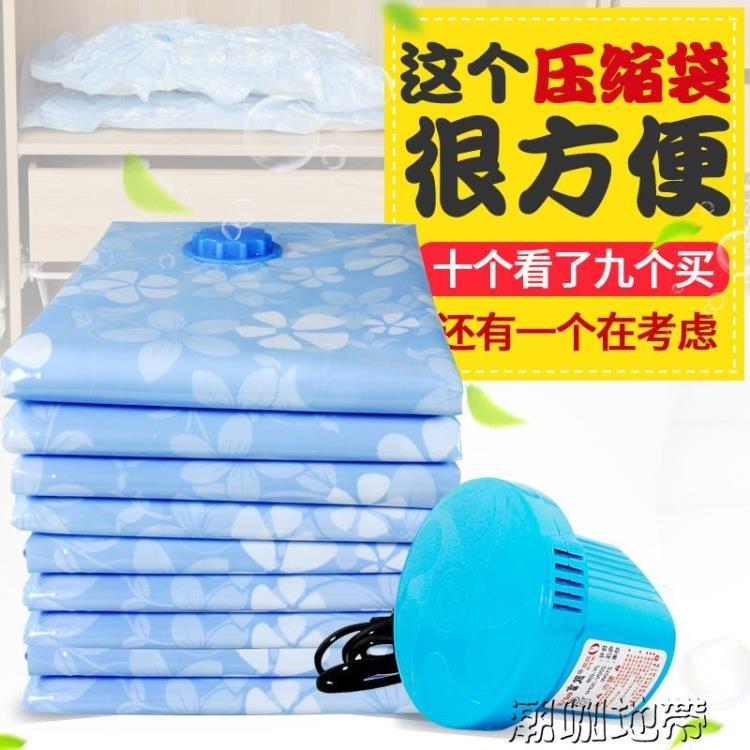 真空收納袋真空壓縮袋大號厚衣服棉被收納整理袋潮咖地帶