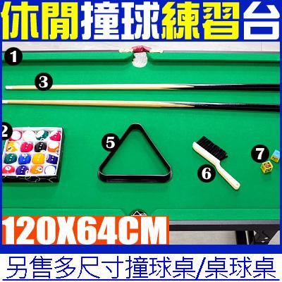 升降型120X64撞球台(內含完整配件)花式撞球桌小型撞球遊戲檯親子兒童斯諾克檯球桌附球桿球杆