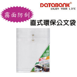 DATABANK 環保系列~A4 直式環保繩扣公文袋(A4103)