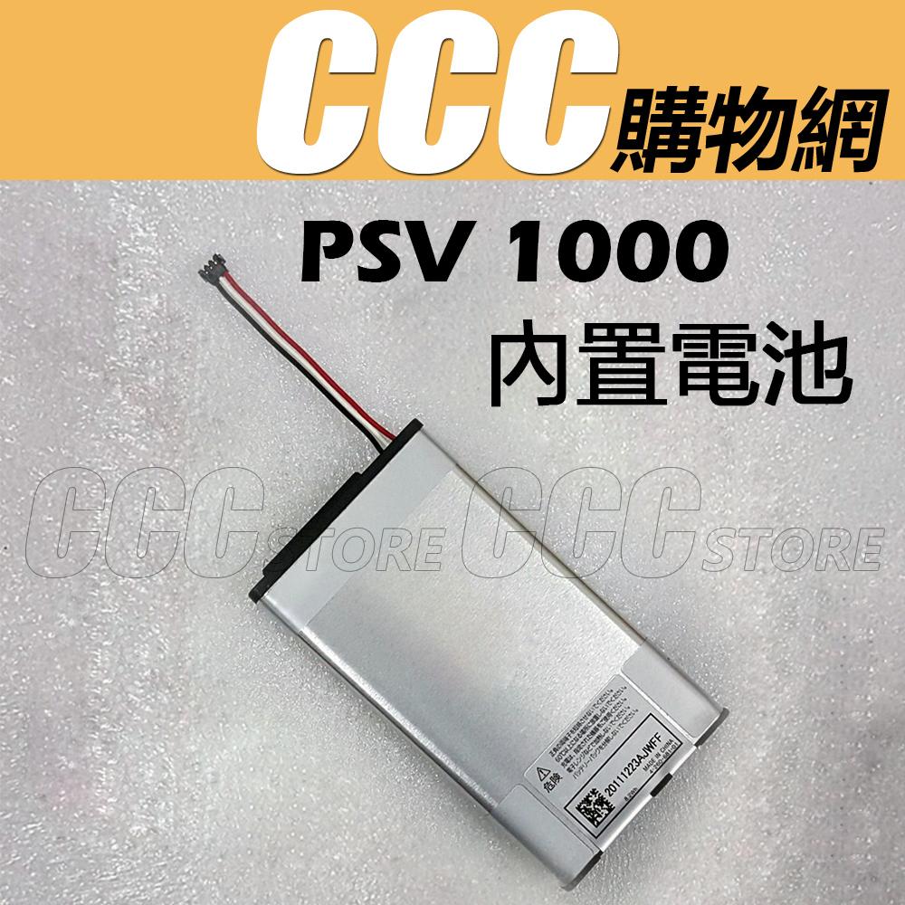 PSV電池PSV 1000 1007電池SP65M內置電池主機電池DIY維修零件