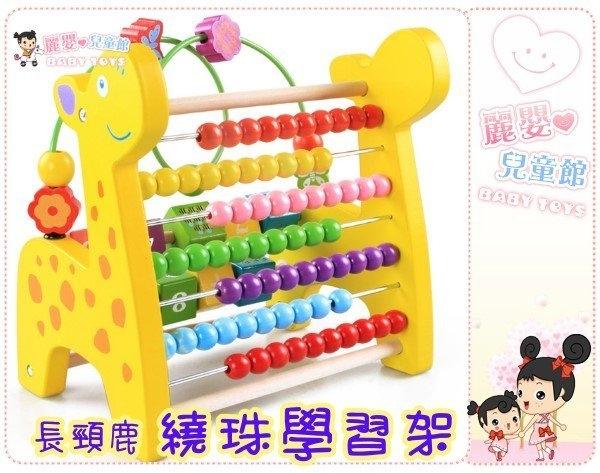 麗嬰兒童玩具館~木製益智教具~長頸鹿繞珠學習架-串珠算數架~早教幼教圖書