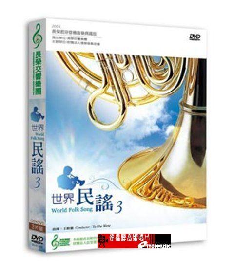【停看聽音響唱片】【DVD】長榮交響樂團 - 世界民謠3