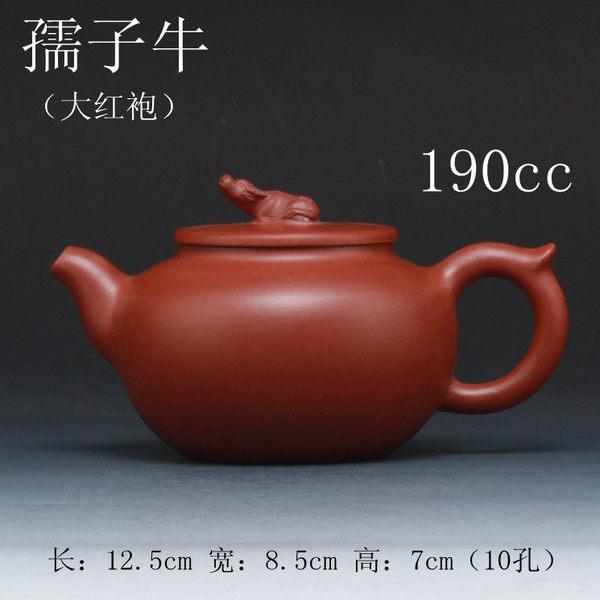 宜興紫砂壺大紅袍/全手工/孺子牛190CC