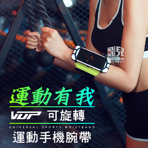 【妃凡】運動必備!VUP 運動 旋轉 手機腕帶 手腕帶 手臂帶 健身 登山 跑步 夜騎 多功能 005
