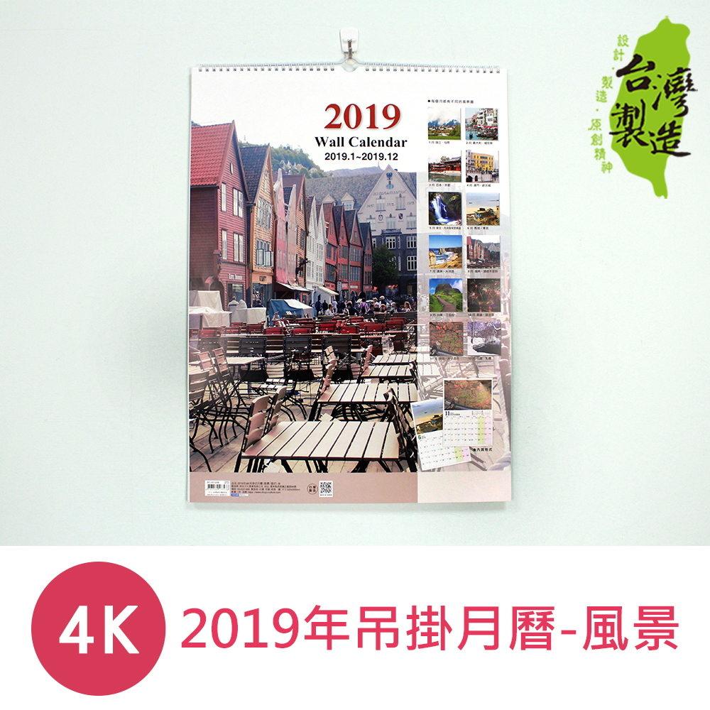 珠友 BC-05093B 2018年4K吊掛月曆/掛曆(風景/直式)