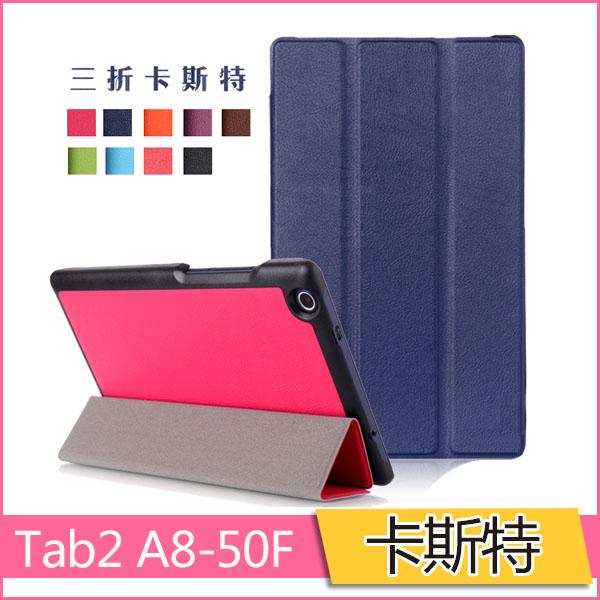 聯想Lenovo tab2 A8-50F保護套皮套支架A8-50LC卡斯特超薄三折外殼平板皮套全包